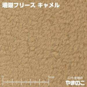 珊瑚フリース キャメル ニット生地 knit-yamanokko