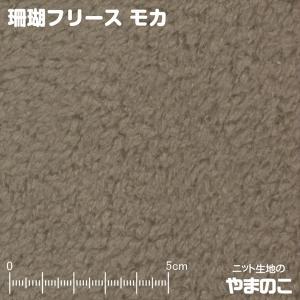 珊瑚フリース モカ ニット生地 knit-yamanokko