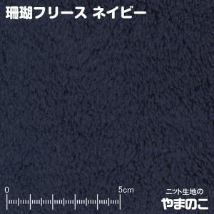 珊瑚フリース ネイビー ニット生地 knit-yamanokko