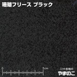 珊瑚フリース ブラック ニット生地 knit-yamanokko