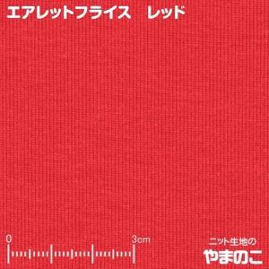 ニット生地 吸汗速乾エアレットフライス レッド 「スポーツ系ほか付属向け、バインダー向け」|knit-yamanokko