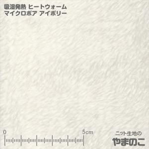 吸湿発熱ヒートウォーム マイクロボア アイボリー ニット生地|knit-yamanokko