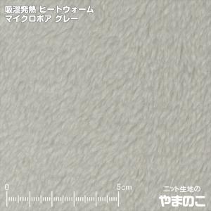 ニット生地 吸湿発熱ヒートウォーム マイクロボア グレー knit-yamanokko