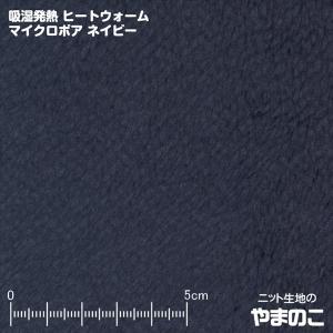 ニット生地 吸湿発熱ヒートウォーム マイクロボア ネイビー knit-yamanokko