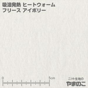 吸湿発熱ヒートウォームフリース アイボリー 3.3度上昇!湿気を吸って生地が発熱!発熱するフリース 毛玉防止加工 ニット生地|knit-yamanokko