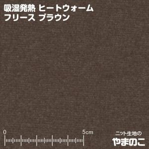 吸湿発熱ヒートウォームフリース ブラウン 3.3度上昇!湿気を吸って生地が発熱!発熱するフリース 毛玉防止加工 ニット生地 knit-yamanokko