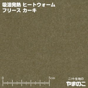 吸湿発熱ヒートウォームフリース カーキ 3.3度上昇!湿気を吸って生地が発熱!発熱するフリース 毛玉防止加工 ニット生地 knit-yamanokko