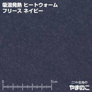 吸湿発熱ヒートウォームフリース ネイビー 3.3度上昇!湿気を吸って生地が発熱!発熱するフリース 毛玉防止加工 ニット生地 knit-yamanokko