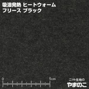 吸湿発熱ヒートウォームフリース ブラック 3.3度上昇!湿気を吸って生地が発熱!発熱するフリース 毛玉防止加工 ニット生地 knit-yamanokko