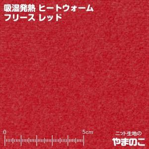 吸湿発熱ヒートウォームフリース レッド 3.3度上昇!湿気を吸って生地が発熱!発熱するフリース 毛玉防止加工 ニット生地|knit-yamanokko