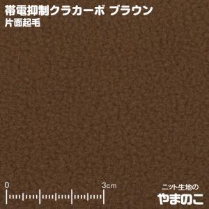 フリース生地 帯電抑制クラカーボ マイクロフリース片面起毛 ブラウン ニット生地|knit-yamanokko