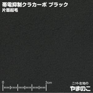 フリース生地 静電気抑制 クラカーボ マイクロフリース片面起毛 ブラック ニット生地|knit-yamanokko