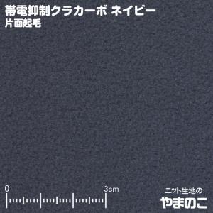 フリース生地 帯電抑制クラカーボ マイクロフリース片面起毛 ネイビー ニット生地|knit-yamanokko