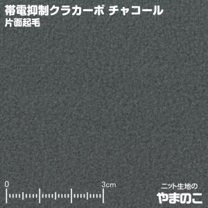 フリース生地 クラカーボ マイクロフリース片面起毛 チャコール 帯電抑制 ニット生地|knit-yamanokko