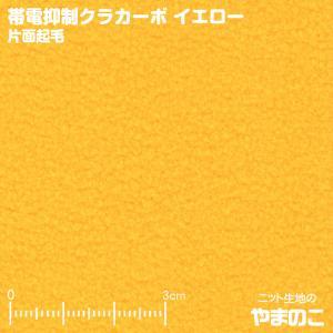 フリース生地 帯電抑制クラカーボ マイクロフリース片面起毛 イエロー ニット生地|knit-yamanokko