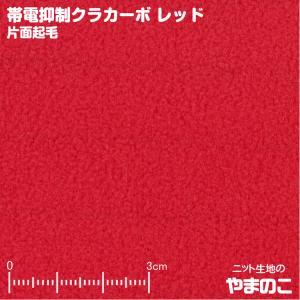 フリース生地 帯電抑制クラカーボ マイクロフリース片面起毛 レッド ニット生地|knit-yamanokko