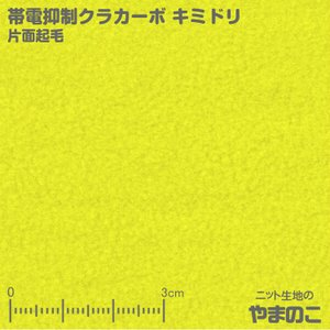 フリース生地 帯電抑制クラカーボ マイクロフリース片面起毛 キミドリ ニット生地|knit-yamanokko