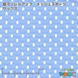ニット生地 吸汗速乾メッシュスポーツ サックス「犬服、スポーツ向け」|knit-yamanokko
