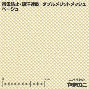 ニット生地 帯電防止・吸汗速乾 ダブルメリットメッシュ ベージュ「裏地向け、グッズ向け」|knit-yamanokko