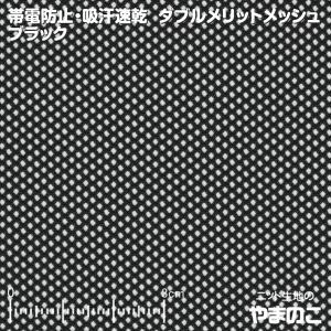 ニット生地 帯電防止・吸汗速乾 ダブルメリットメッシュ ブラック「裏地向け、グッズ向け」|knit-yamanokko