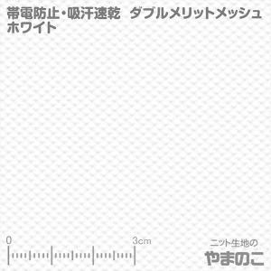 ニット生地 帯電防止・吸汗速乾 ダブルメリットメッシュ ホワイト「裏地向け、グッズ向け」|knit-yamanokko