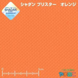 ニット生地 UV 遮熱 シャダン ブリスター オレンジ「犬服、スポーツ、UVケア向け」|knit-yamanokko