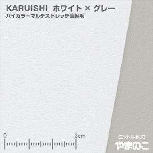東レKARUISHI バイカラーマルチストレッチ裏起毛 ホワイト×グレー 保温 軽量 耐摩耗性 ニット生地|knit-yamanokko