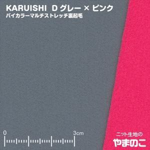東レKARUISHI バイカラーマルチストレッチ裏起毛 Dグレー×ピンク 保温 軽量 耐摩耗性 ニット生地|knit-yamanokko