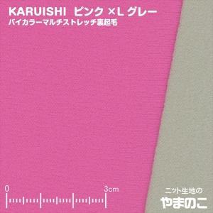 東レKARUISHI バイカラーマルチストレッチ裏起毛 ピンク×Lグレー 保温 軽量 耐摩耗性 ニット生地|knit-yamanokko