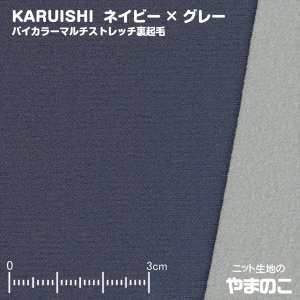 東レKARUISHI バイカラーマルチストレッチ裏起毛 ネイビー×グレー 保温 軽量 耐摩耗性 ニット生地|knit-yamanokko