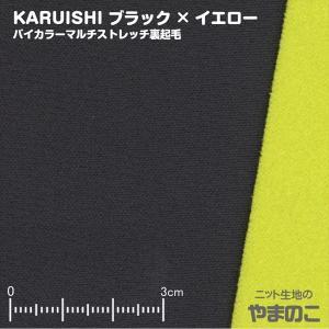 東レKARUISHI バイカラーマルチストレッチ裏起毛 ブラック×イエロー 保温 軽量 耐摩耗性 ニット生地|knit-yamanokko