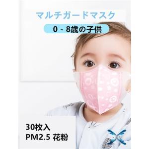マスク 使い捨て 30枚入 個包装 PM2.5 花粉 風邪予防 花粉 幼児 キッズ 子供 赤ちゃん 0 - 8歳の子供|knit