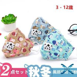 マスク 洗えるマスク 2枚入PM2.5 花粉 風邪予防 花粉 幼児 キッズ  子供 赤ちゃん 3-12歳の子供|knit