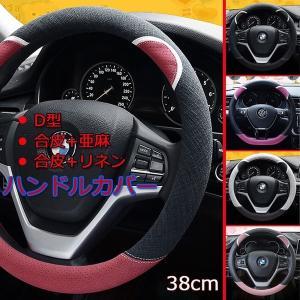 ハンドルカバーステアリングカバーカーハンドルカバーpu革38cmレザーMサイズ普通車汎用自動車内装ドライビング|knit