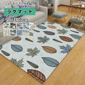 カーペットラグマット絨毯じゅうたんおしゃれ洗える滑り止めマット方形200*300家具|knit