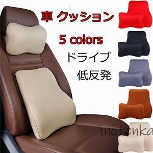 自動車カークッションネックパッドランバーサポートシートマット2点セット疲れない洗濯可汚れにくい通気性良い汎用新作|knit
