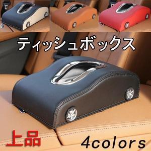 車用ティッシュケース車ティッシュボックスティッシュカバードライブレジャーケースレザーカー用品|knit