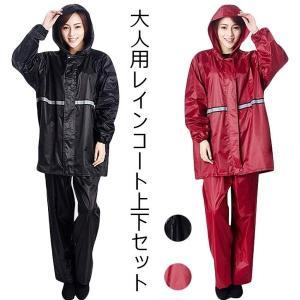 2点セット レインスーツ レインコート 男女兼用 上下セット 前開き フード付き セットアップ レインパンツ 撥水 通勤 通学 カッパ 雨 雨具 防水|knit