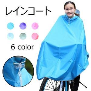 レインポンチョ レインコート レディース 大人 つば広 フード付き 無地 撥水 通勤 通学 自転車 カッパ 雨 雨具 防水|knit