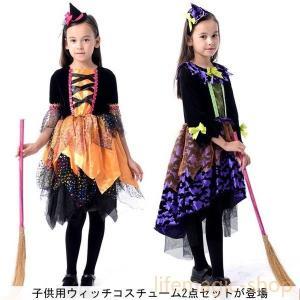 2点セットワンピース+帽子ウィッチ女の子子供コスプレコスチュームハロウィンパーティー仮装魔女魔法仮装パーティー仮装グッズお姫様|knit