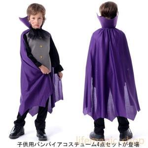 点セットコスプレコスチュームハロウィン男の子子供吸血鬼パーティー仮装バンパイアセットアップキッズ仮装パーティー舞台演出|knit