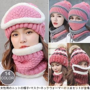 帽子+マスク+ネックウォーマーの3点セットレディースニット帽裏起毛防寒女性用取り外しカラバリポンポン冬物|knit