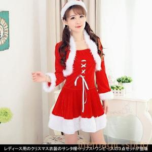 サンタ帽+トップス+ワンピース3点セットクリスマスコスチュームレディースコスプレサンタ女性用長袖セットアップ|knit