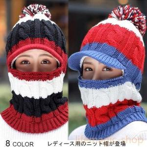 レディースニット帽裏起毛ネックウォーマー帽子女性用マスク冬物ボーダー柄ポンポン|knit