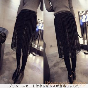 レディースレギンスプリントスカート付きレイヤードボトムススパッツ春秋レーススカート美脚可愛いオシャレスカッツパンツカジュアル knit