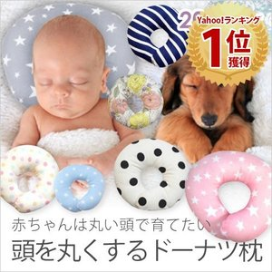 ドーナツ枕 ベビー枕 絶壁防止 ドーナツピロー 赤ちゃん まくら 寝ハゲ対策 日本製 ESMERAL...