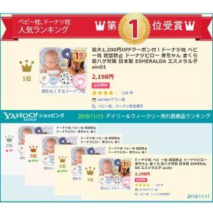 ドーナツ枕 ベビー枕 絶壁防止 ドーナツピロー 赤ちゃん まくら  寝ハゲ対策 日本製  ESMERALDA エスメラルダ ain01|knktrading|02