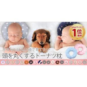 ドーナツ枕 ベビー枕 絶壁防止 ドーナツピロー 赤ちゃん まくら  寝ハゲ対策 日本製  ESMERALDA エスメラルダ ain01|knktrading|13