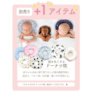 ドーナツ枕 ベビー枕 絶壁防止 ドーナツピロー 赤ちゃん まくら  寝ハゲ対策 日本製  ESMERALDA エスメラルダ ain01|knktrading|15