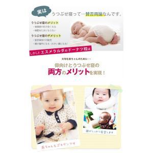 ドーナツ枕 ベビー枕 絶壁防止 ドーナツピロー 赤ちゃん まくら  寝ハゲ対策 日本製  ESMERALDA エスメラルダ ain01|knktrading|05